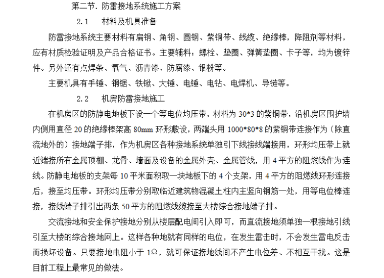 数据中心机房工程施工计划方案165页_4
