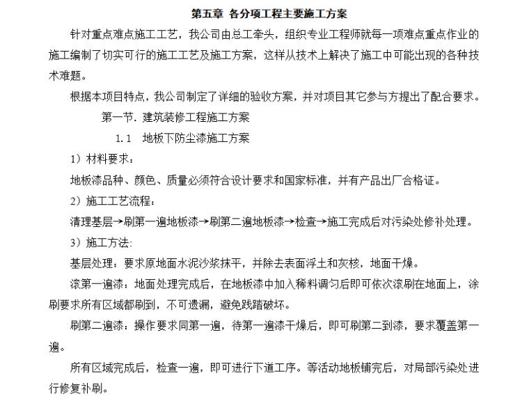 数据中心机房工程施工计划方案165页_3