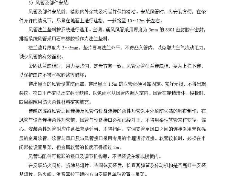 数据中心机房工程施工计划方案165页_7