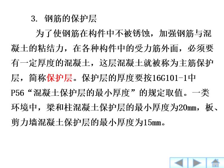 造价员基础-结构施工图_6