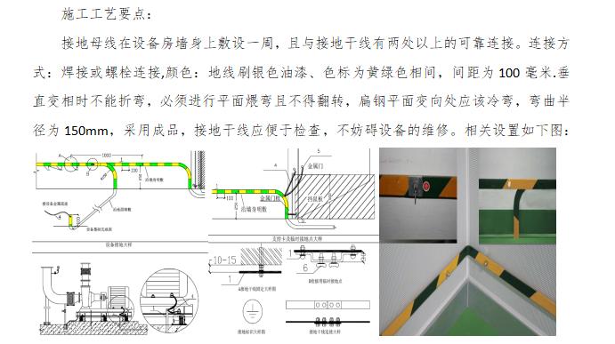 [陕西]住宅楼临时用电施工组织设计(2016)_10
