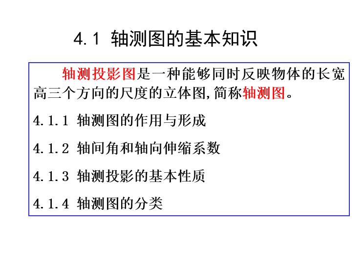 建筑工程制图与识图-轴测图_2