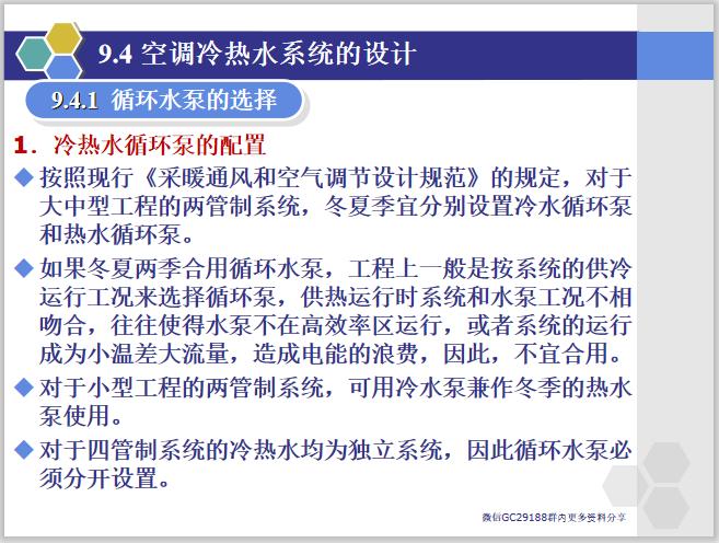 暖通空调水系统精讲PPT讲义(90页)_8