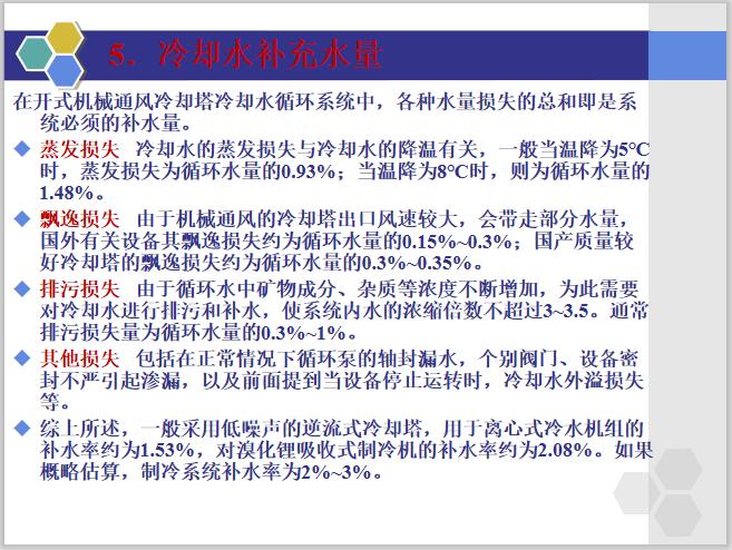 暖通空调水系统精讲PPT讲义(90页)_6