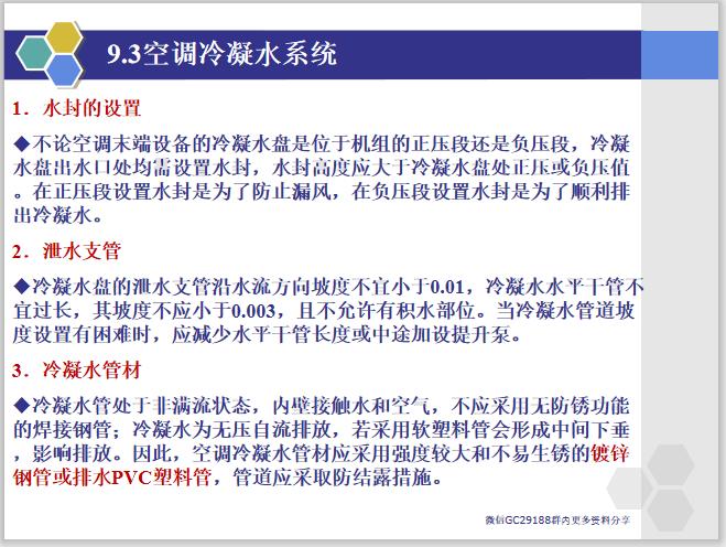 暖通空调水系统精讲PPT讲义(90页)_7