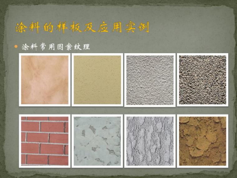 建筑常用材料及造价_3