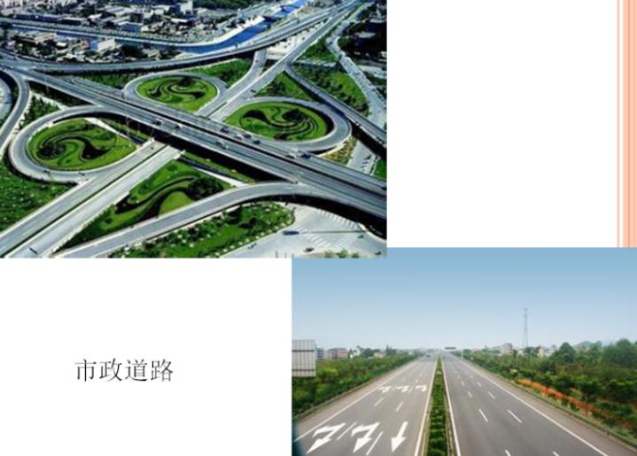 工程施工审计—公路工程施工审计_4