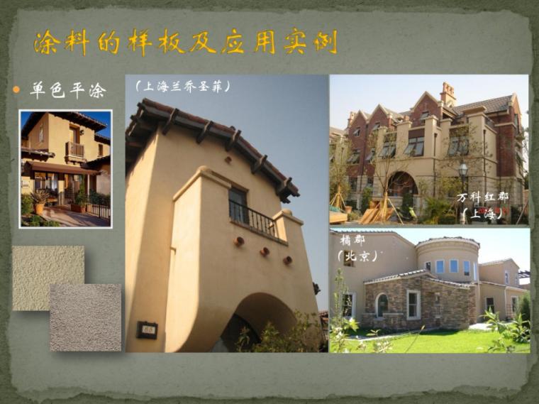 建筑常用材料及造价_4