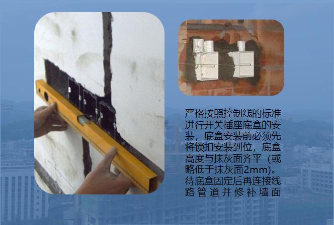 强弱电管线二次预埋施工技术交底(2018)_3