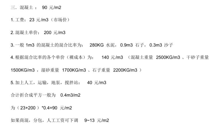 土建工程中的造价参数_3