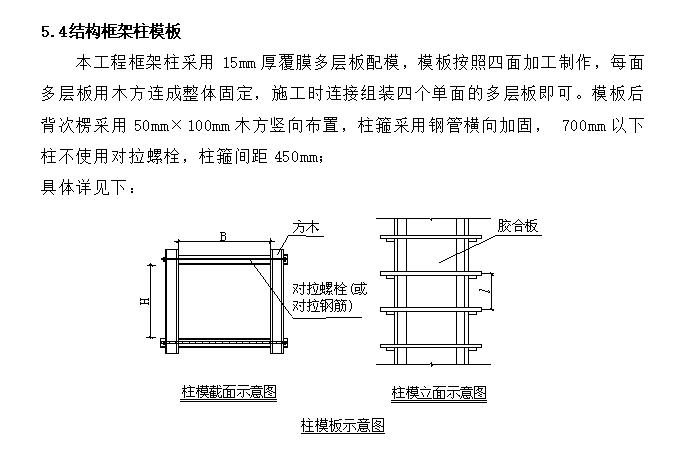 多层办公建筑模板施工方案-[浙江]管理配套用房模板工程施工方案2017_2