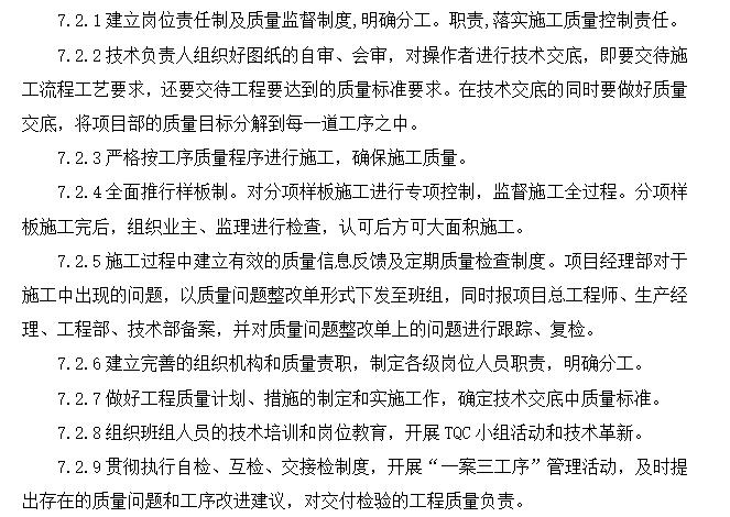 多层办公建筑模板施工方案-[浙江]管理配套用房模板工程施工方案2017_4