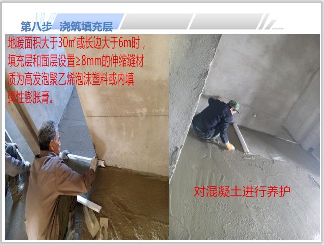 地暖施工工艺及细部施工步骤完整版_6