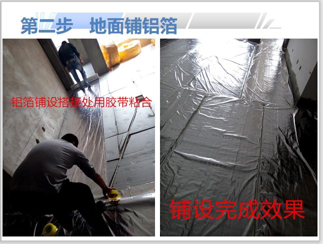 地暖施工工艺及细部施工步骤完整版_2