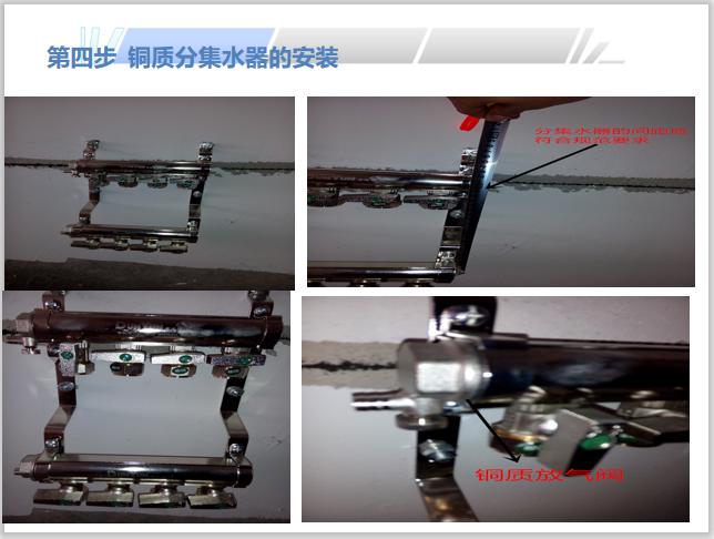 地暖施工工艺及细部施工步骤完整版_4