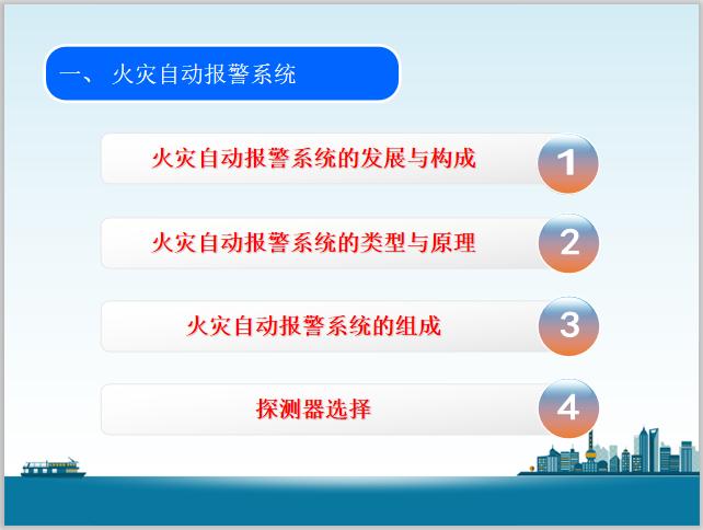 消防工程最全知识培训PPT(共97页)_2