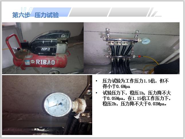 地暖施工工艺及细部施工步骤完整版_5