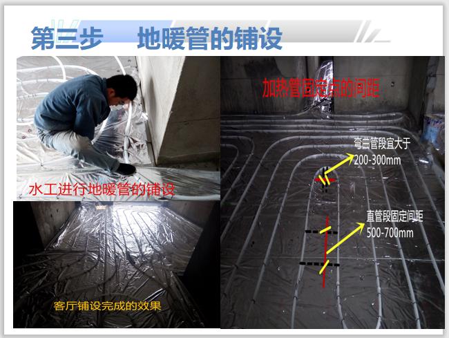 地暖施工工艺及细部施工步骤完整版_3