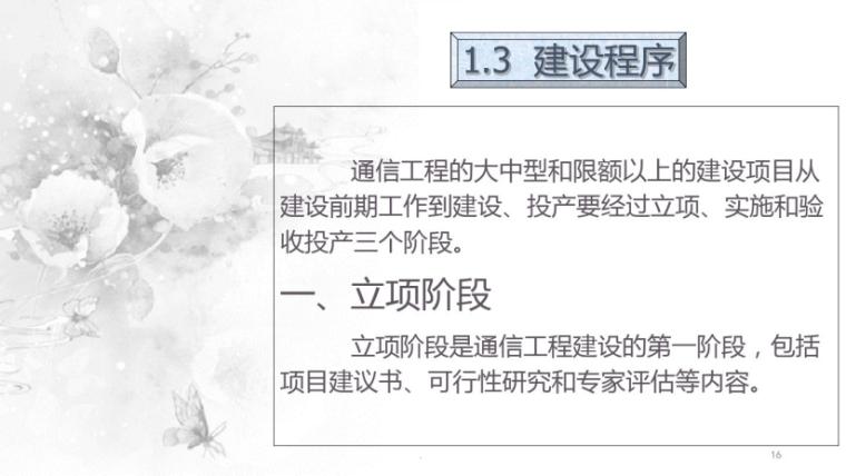 通信工程概述PPT课件_5
