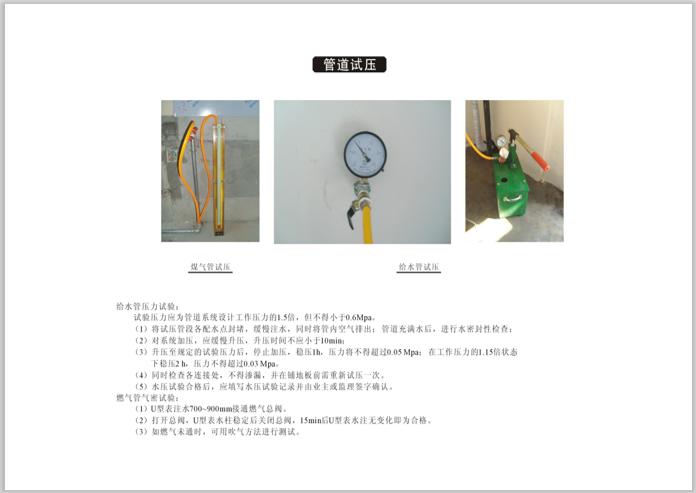 室内精装修详细流程及管理要点_3