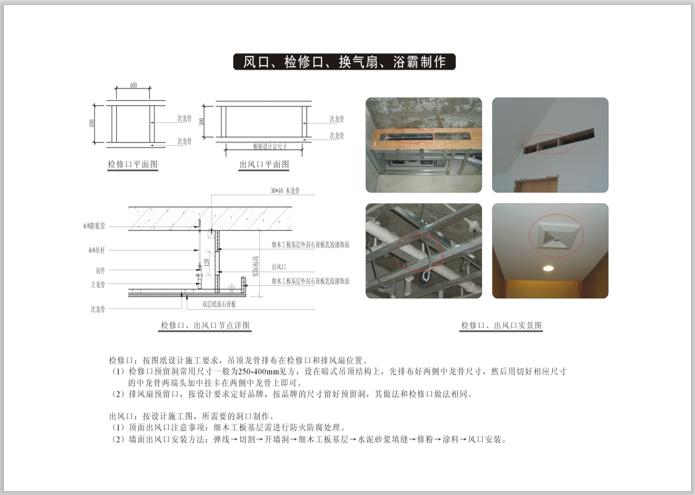 室内精装修详细流程及管理要点_6