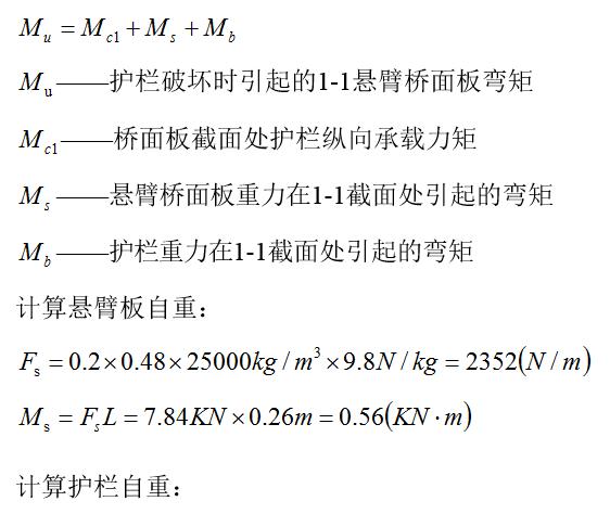 桥梁护栏计算:防护等级为SB混凝土护栏_35