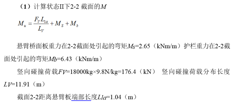 桥梁护栏计算:防护等级为SB混凝土护栏_43