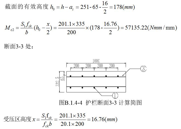 桥梁护栏计算:防护等级为SB混凝土护栏_10