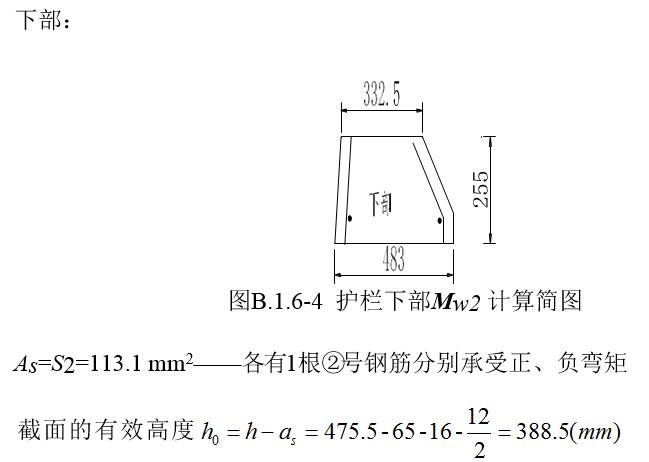 桥梁护栏计算:防护等级为SB混凝土护栏_20