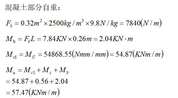 桥梁护栏计算:防护等级为SB混凝土护栏_36