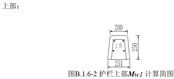 桥梁护栏计算:防护等级为SB混凝土护栏_16