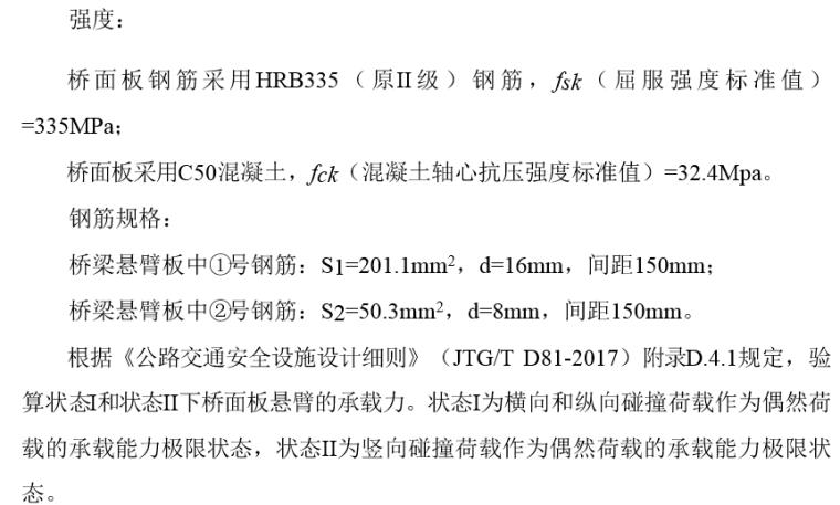 桥梁护栏计算:防护等级为SB混凝土护栏_30