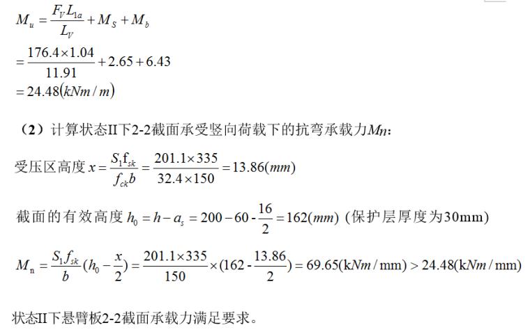 桥梁护栏计算:防护等级为SB混凝土护栏_44