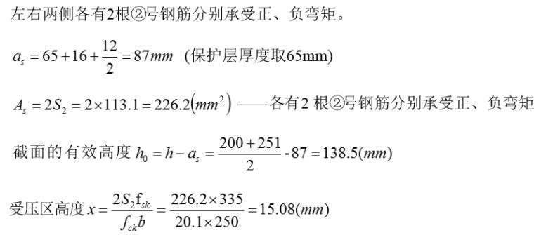 桥梁护栏计算:防护等级为SB混凝土护栏_17