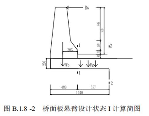 桥梁护栏计算:防护等级为SB混凝土护栏_31