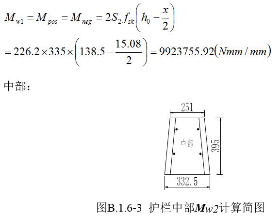 桥梁护栏计算:防护等级为SB混凝土护栏_18