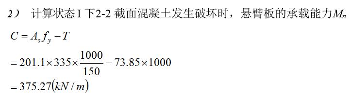 桥梁护栏计算:防护等级为SB混凝土护栏_40