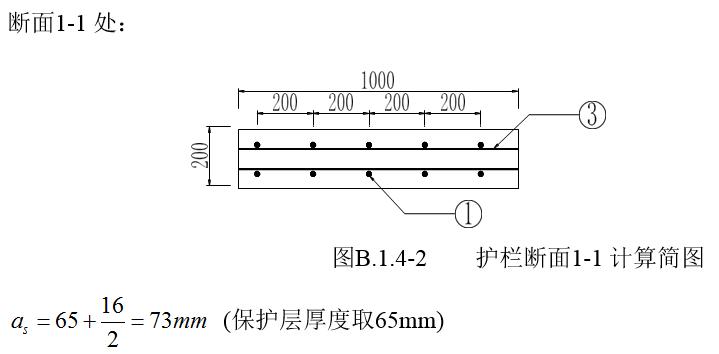 桥梁护栏计算:防护等级为SB混凝土护栏_8