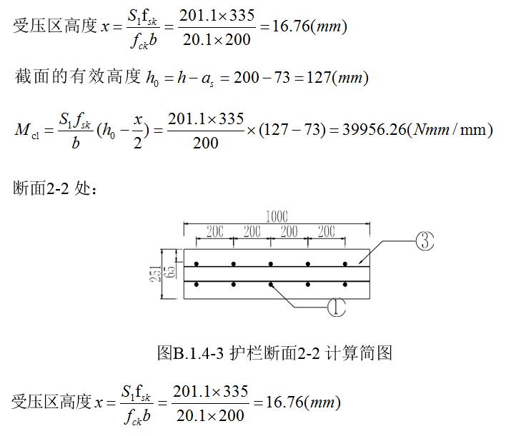 桥梁护栏计算:防护等级为SB混凝土护栏_9