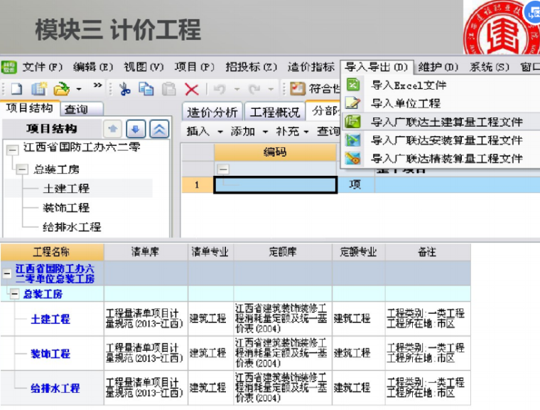 建筑工程造价软件课程(广联达)_5