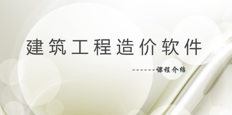建筑工程造价软件课程(广联达)_1