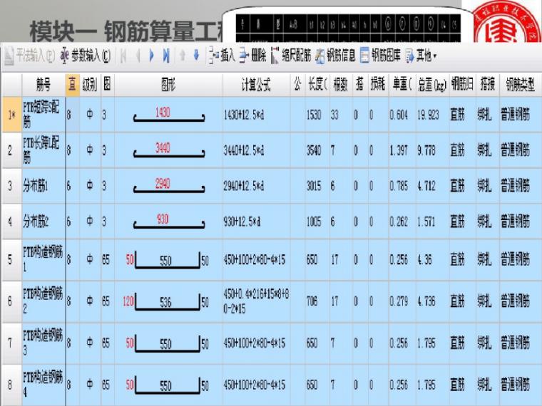 建筑工程造价软件课程(广联达)_3
