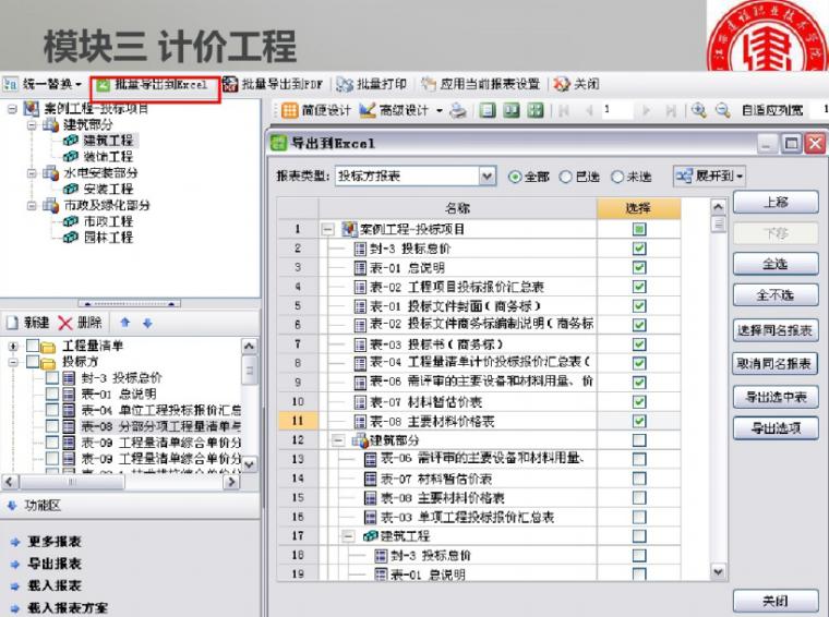 建筑工程造价软件课程(广联达)_6