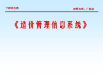 广联达软件-造价管理信息系统