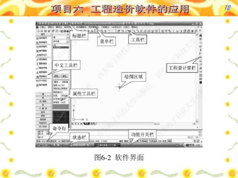 建筑工程计量与计价项目六工程造价软件应用_4