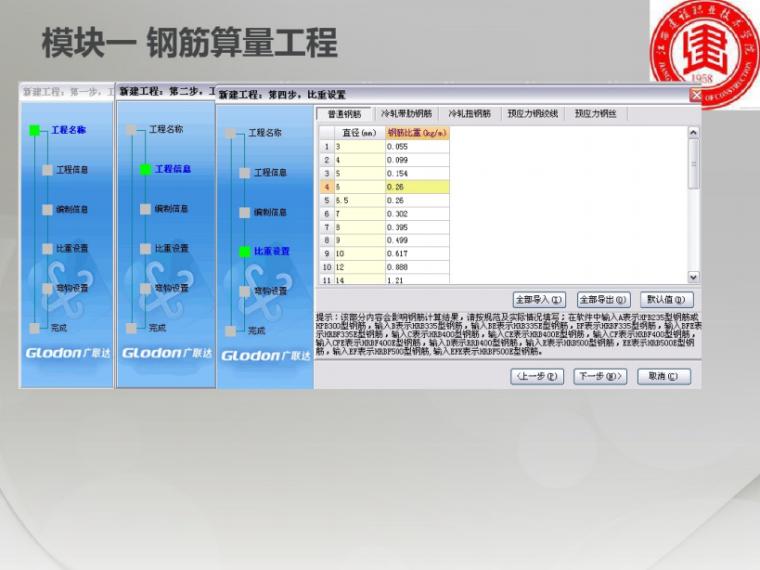 建筑工程造价软件课程(广联达)_2