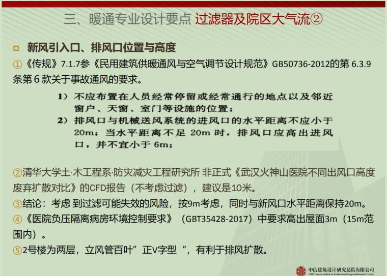 中信总院武汉火神山医院暖通设计与总结2020_9