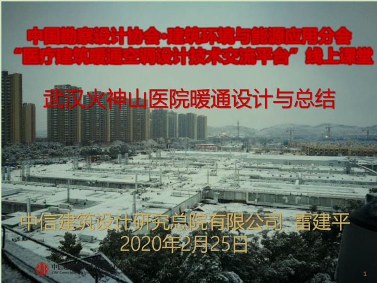中信总院武汉火神山医院暖通设计与总结2020_2