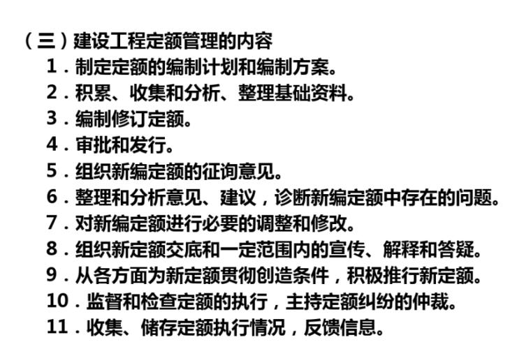 通信工程概算预算培训讲义_3