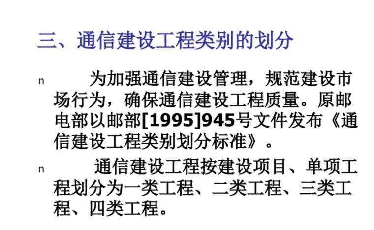 通信工程概算预算培训讲义_5